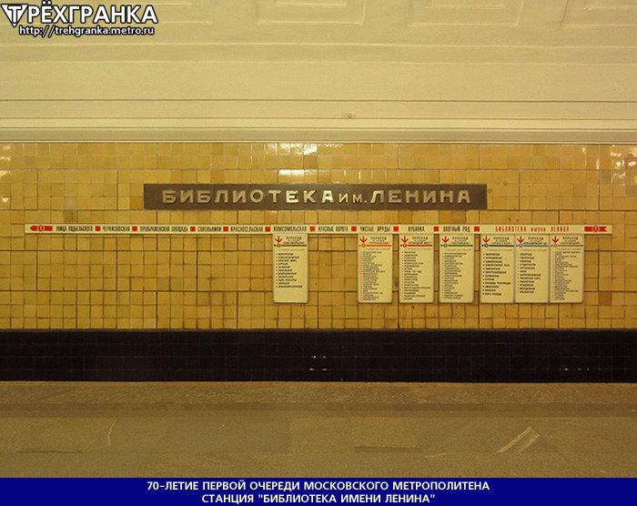 схема станции метро библиотека им ленина