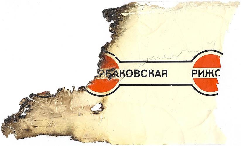 Кусочек схемы Калужско-Рижской