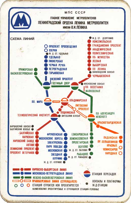 Ленинград (1986 год)