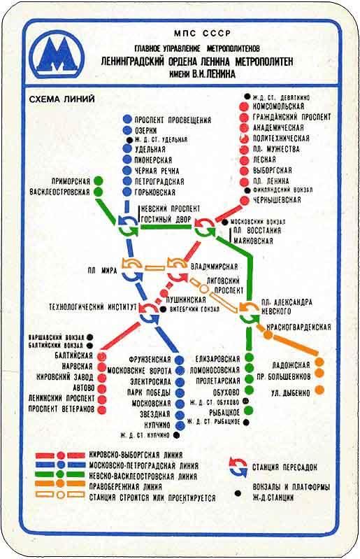 Ленинград (1989 год)