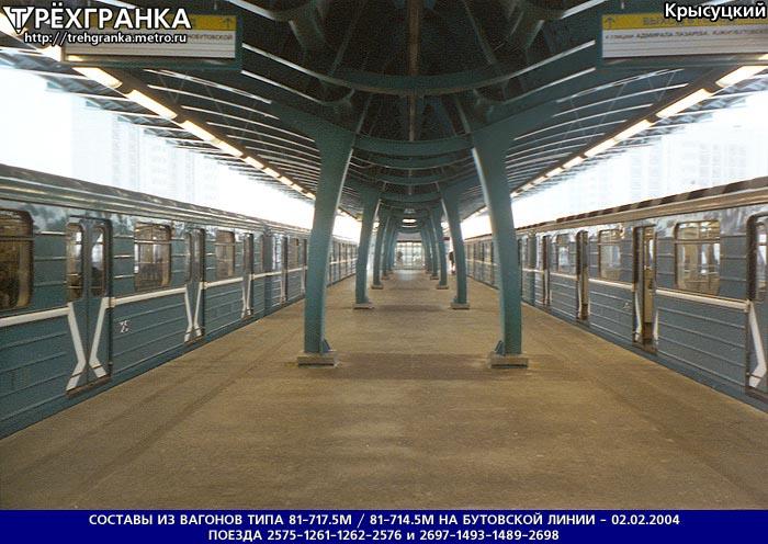легкое метро в бутово фото
